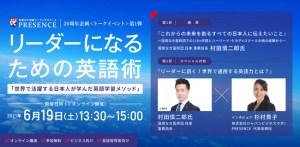 <20周年企画トークイベント第1弾>オンライン開催決定!『リーダーになるための英語術』~世界で活躍する日本人が学んだ英語学習メソッド~