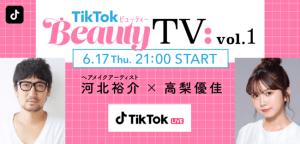 河北裕介と人気クリエイター高梨優佳が登場!旬のメイク動画コンテンツをお届けするTikTok LIVE『TikTok Beauty TV』
