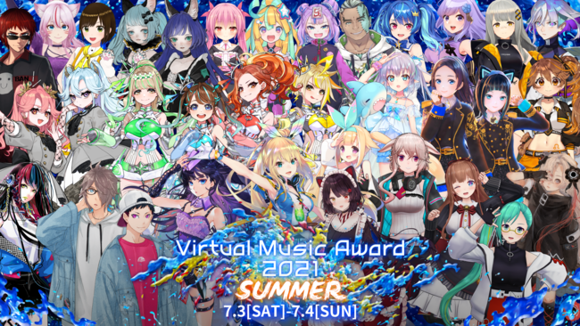 この夏はVの音楽を浴びよう!「Virtual Music Award 2021 SUMMER」