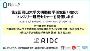 【岡山大学文明動態学研究所】RIDCマンスリー研究セミナー