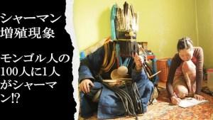 【シャーマン増殖現象】モンゴル人の100人に1人がシャーマン!?研究の第一人者が生解説
