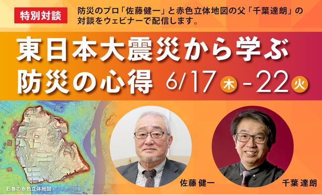アジア航測主催『地形と防災〜東日本大震災から読み解く〜』オンラインセミナー