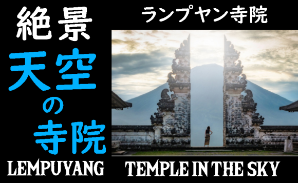 【絶景企画】神宿る島バリ島 天空寺院とバリ島伝統舞踊 ライブツアー