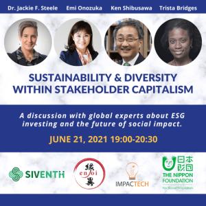 ステークホルダー資本主義における持続性と多様性【無料オンラインイベント】