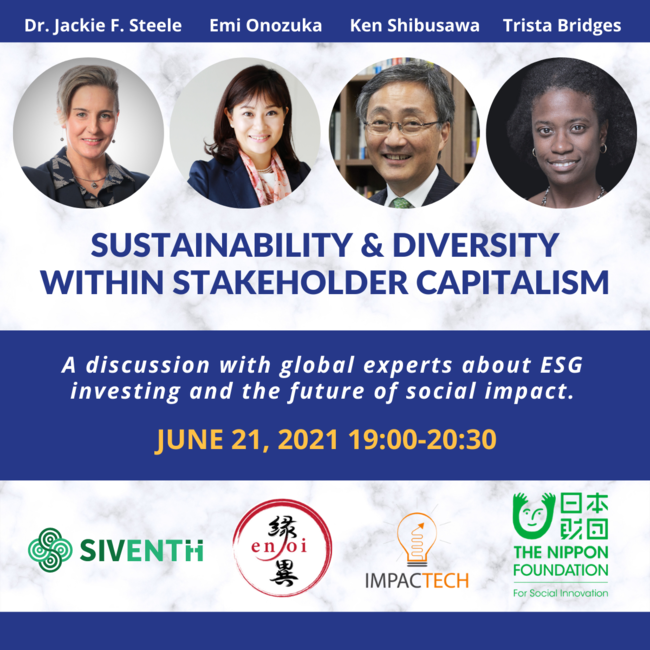 ステークホルダー資本主義における持続性と多様性
