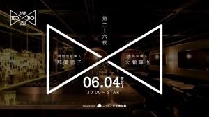伝統工芸職人が語り合うライブ配信番組「Bar KO-BO」:【第二十六夜】伊勢型紙(三重)&  大島紬職人(鹿児島)