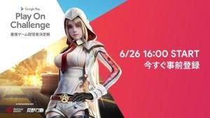 Google Play 主催の eSports 大会「Play On Challenge 最強ゲーム配信者決定戦」