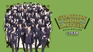 『STATION IDOL LATCH!』オフィシャルチャンネル〜ニコ生改札〜