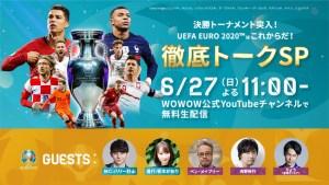 UEFA EURO 2020™ はこれからだ!決勝トーナメント突入!徹底トークSP