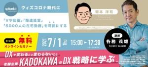 【産経新聞社主催オンラインセミナー】DXで変わること変わらないこと―老舗企業KADOKAWAのDX戦略に学ぶ