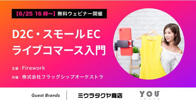 ライブコマースのトレンドとは!?入門編無料ウェビナー