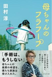 田村淳 書下ろしノンフィクション!『母ちゃんのフラフープ』発売記念オンライントークイベント