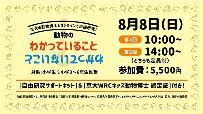 京大の動物博士と一緒に夏休みの自由研究!オンラインイベント「動物のわかっていること・わかっていないこと」