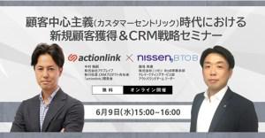 【EC・通販様向け 無料ウェビナー】顧客中心主義時代における新規顧客&CRM戦略