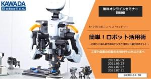 ヒト型協働ロボットのカワダロボティクスによる「簡単!ロボット活用術」