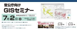 【官公庁関係者限定】業務課題を地図システムで改善!無料GISセミナー