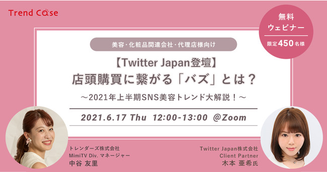 Twitter Japan登壇:MimiTV「店頭購買に繋がる『バズ』とは?」ウェビナー