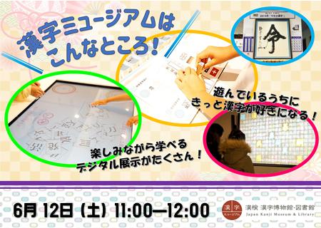 【漢字ミュージアムから生中継】漢字妖精をつくってみよう!