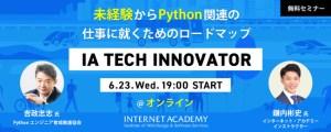 次世代プログラマー育成イベント「IA TECH INNOVATOR」