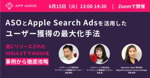 ASOとApple Search Adsを活用したユーザー獲得の最大化手法 ~ 遂にリリースされたiOS14.5下でのASOを事例から徹底攻略 ~