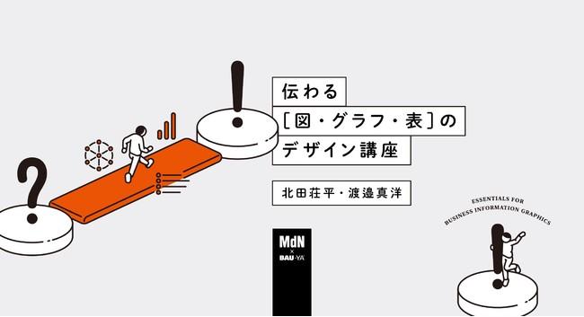 伝わる[図・グラフ・表]のデザイン講座
