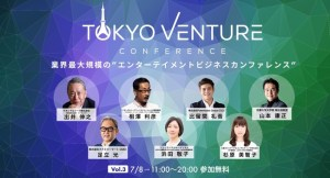 第3回 東京ベンチャーカンファレンス〜業界最大規模のエンターテインメントビジネスカンファレンス〜