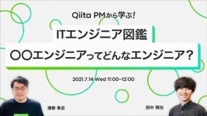 Qiita PMから学ぶ!ITエンジニア図鑑〜〇〇エンジニアってどんなエンジニア?〜
