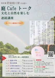 庭Cafeトーク2021春・夏「熊本城再建」