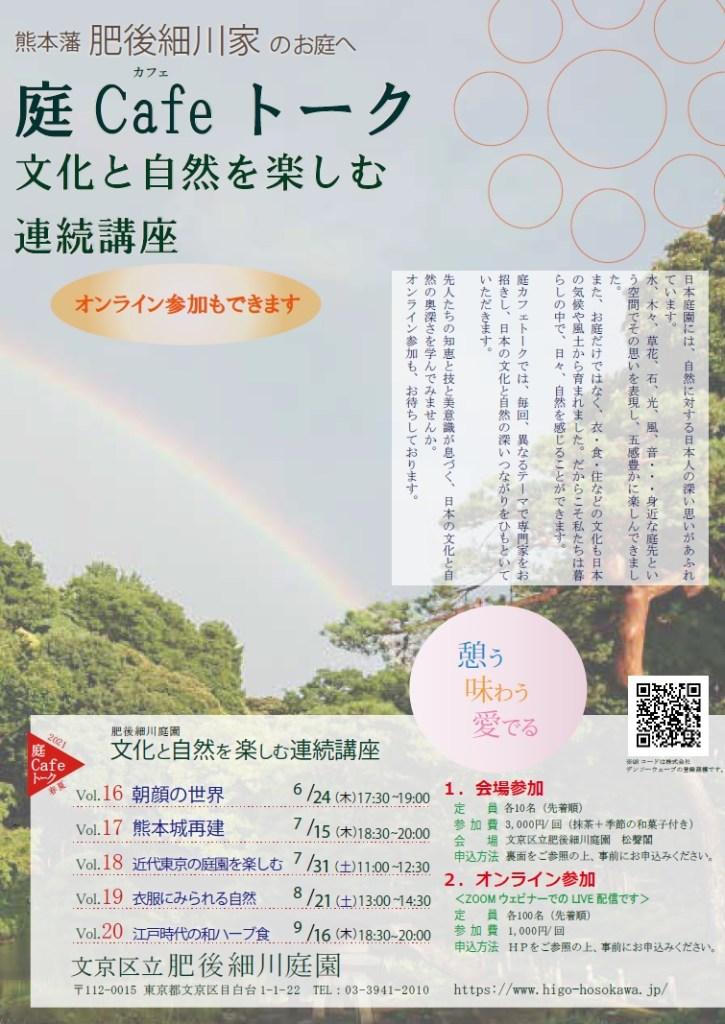 庭Cafeトーク2021