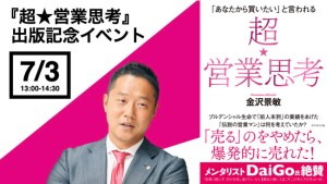 金沢景敏 初著書 『「あなたから買いたい」と言われる 超★営業思考』出版記念オンラインイベント