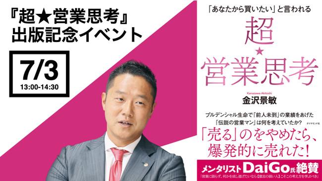 金沢景敏 初著書 『「あなたから買いたい」と言われる 超★営業思考』出版記念イベント