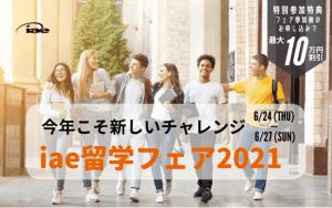 iae留学フェア2021