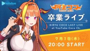 桐生ココ 卒業ライブ KIRYU COCO LAST LIVE at YouTube Coco Ch.