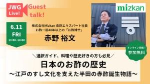 【無料オンラインライブ】ミツカンのお酢博士から学ぶ、日本のお酢の歴史