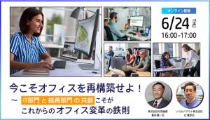 「今こそ人を中心にオフィスを再構築せよ!~ IT部門と総務部門の共創こそがこれからのオフィス変革の鉄則」オンラインセミナー