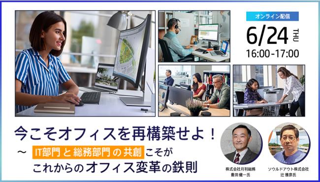 「今こそ人を中心にオフィスを再構築せよ!~ IT部門と総務部門の共創こそがこれからのオフィス変革の鉄則」セミナー