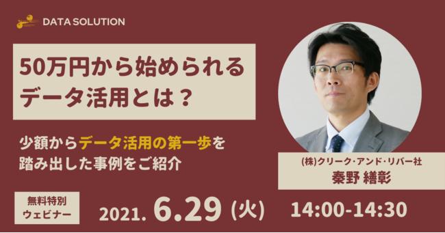 「50万円から始められるデータ活用とは?」オンラインセミナー