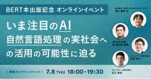いま注目のAI、自然言語処理の実社会への活用の可能性に迫る【無料オンラインイベント】
