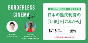 6.20世界難民の日 特別対談企画「日本の難民制度の課題 ~エリザベスさんと考える 今、私たちにできること~」