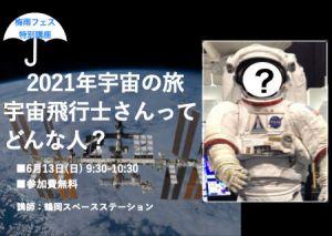 「2021年宇宙の旅」宇宙飛行士さんってどんな人??