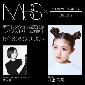 NARS JAPAN『井上咲楽と学ぶ!新コレクションでヘルシーサマーメイク』