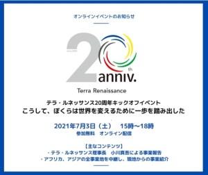 日本と世界をつなぐ 国際協力現場のアフリカ・アジアと生中継!テラ・ルネッサンス20周年記念キックオフイベント