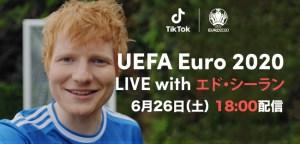 エド・シーランのライブパフォーマンス「UEFA Euro 2020 LIVE with Ed Sheeran」