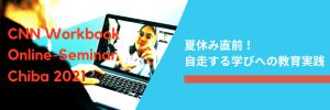 【無料オンラインセミナー】~夏休み直前!自走する学びへの教育実践~