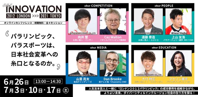 人気吉本芸人と一緒にダイバーシティな未来の在り方を考える【THE INNOVATION 2012 LONDON >>> 2021 TOKYO】