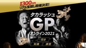 【トレジャーハンター1,497人が全力の宝探し】『タカラッシュ!GPオンライン2021』