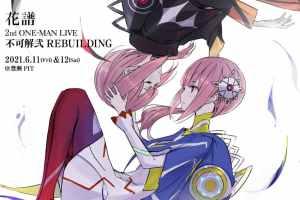 花譜 2nd ONE-MAN LIVE「不可解弐REBUILDING」