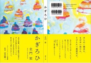 著名アーティストたちが朗読と歌で熱い応援! 東日本大震災復興応援 詩集「かぎろひ」の出版記念オンラインイベント