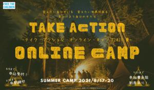⼩中⾼⽣の課題発⾒・思考⼒を育てるオンラインキャンプ「テイク・アクション・オンライン・キャンプ2021夏」