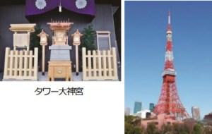東京タワー「タワー大神宮」オンライン参拝